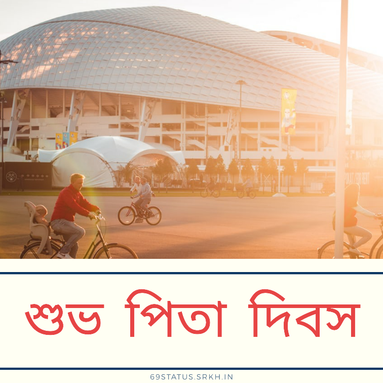 Happy Fathers Day Bengali Image full HD free download.