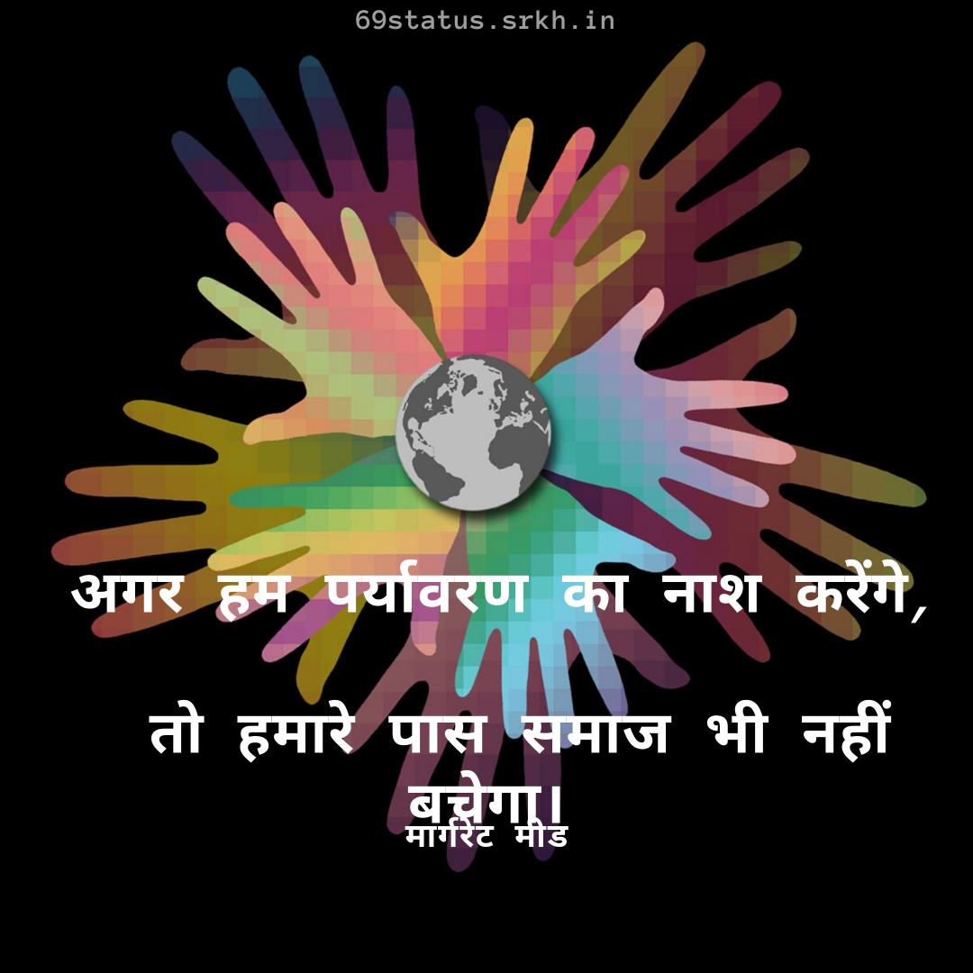 World Environment Day Images with Quotes in Hindi full HD free download.