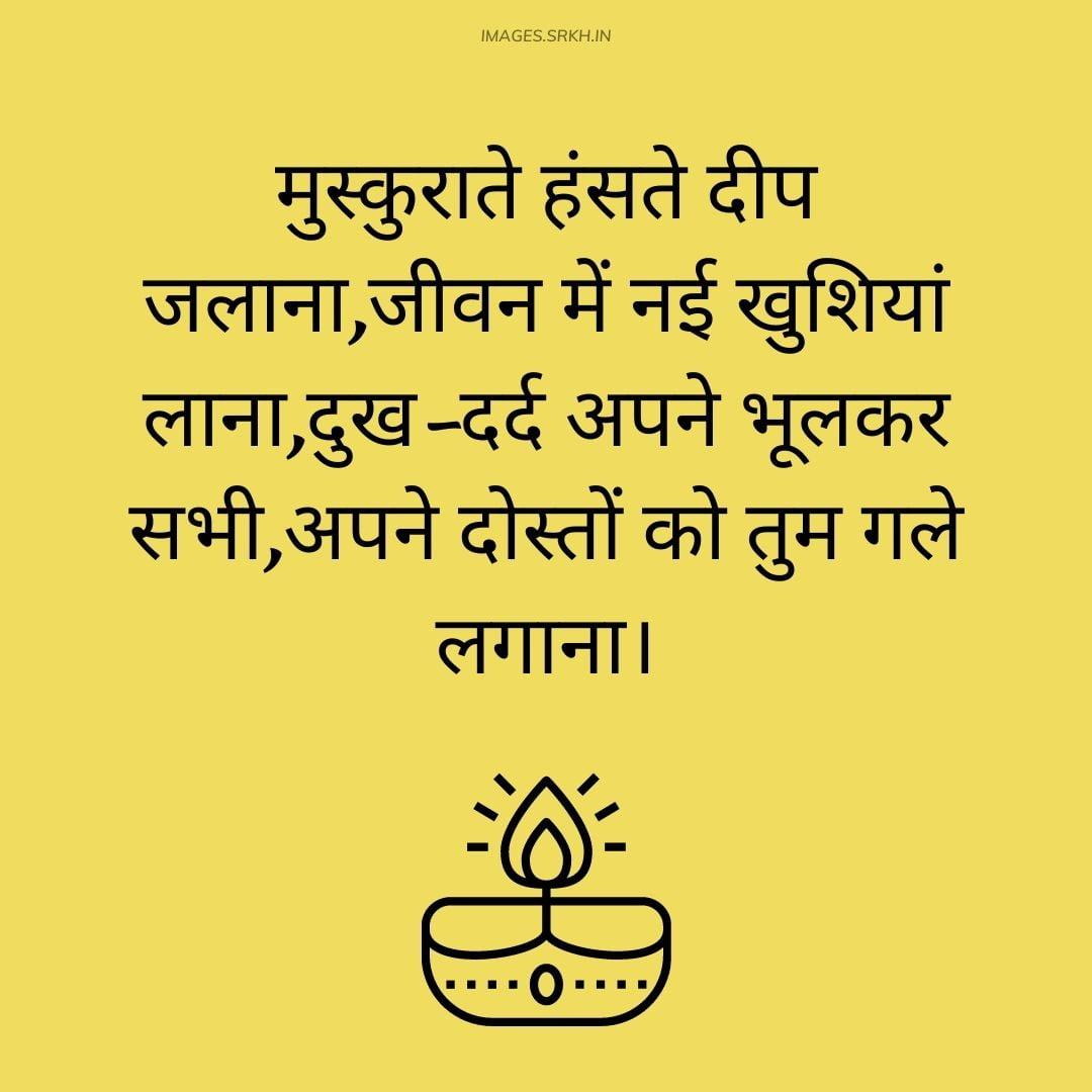 Diwali Message HD