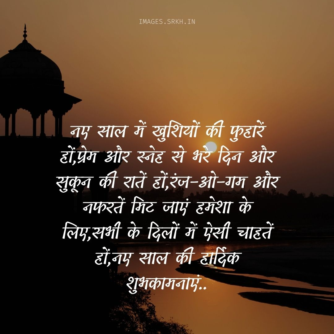 Happy New Year 2021 Quotes In Hindi FHD