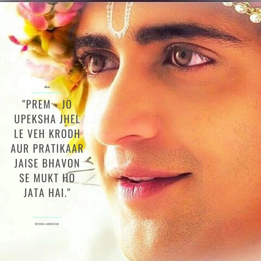 Krishna Quotes (4)