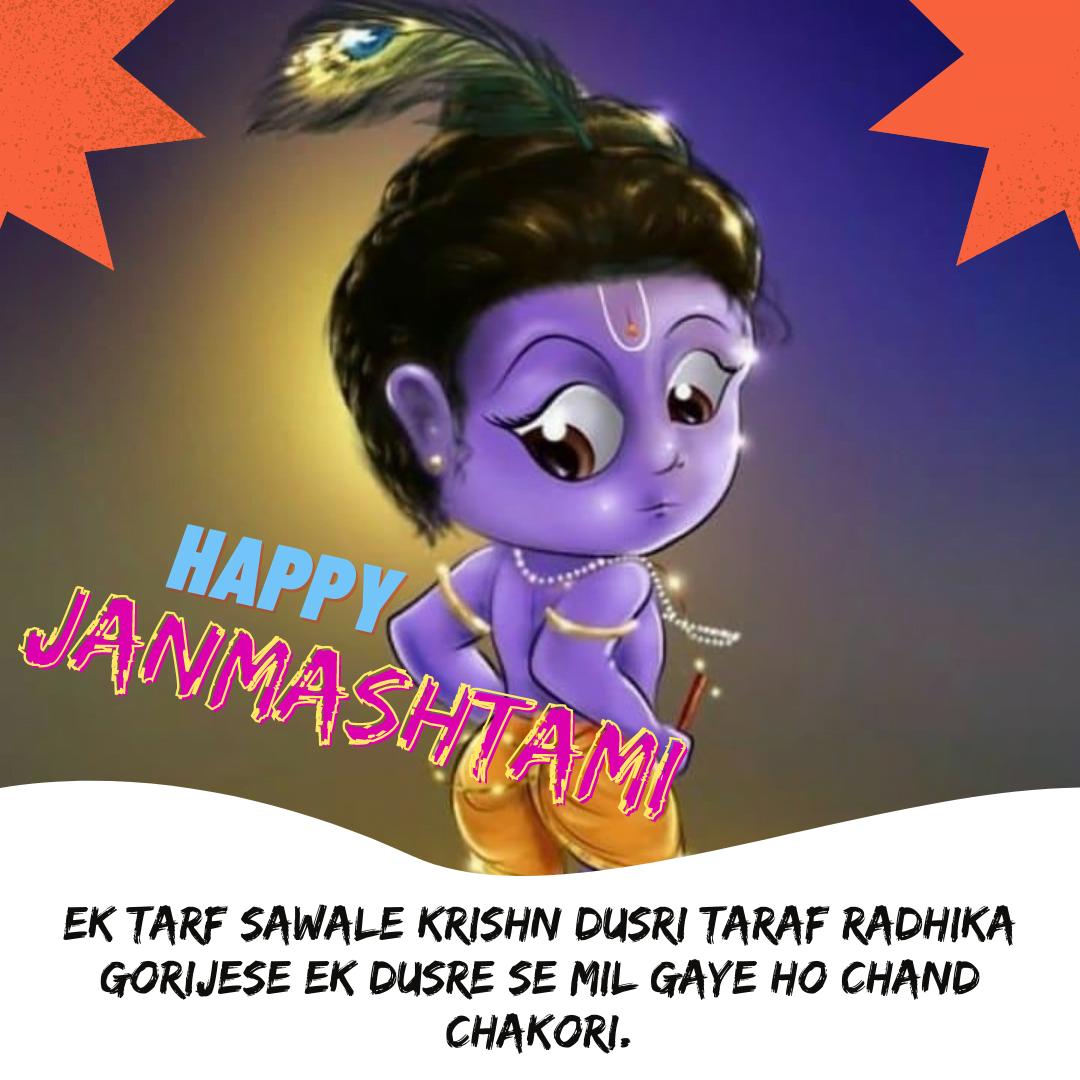 Littel Krishna Baby Quotes